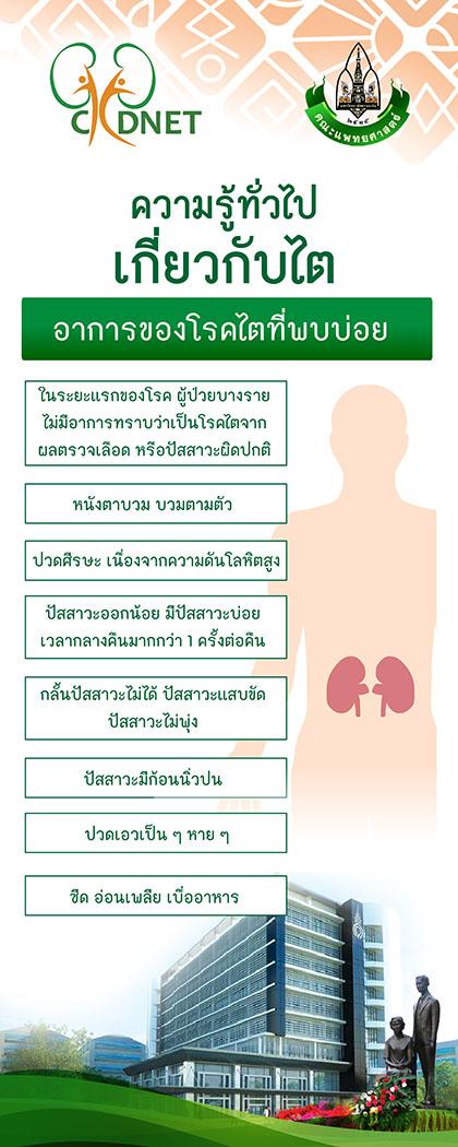 4.อาการที่พบบ่อย
